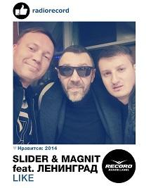 Ленинград feat. Slider & Magnit (Like)