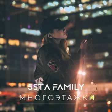 5sta Family (Многоэтажки)