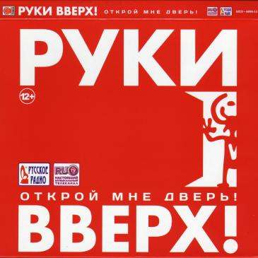 Руки Вверх! feat. OPIUM project (Я буду с тобой)